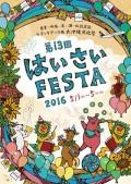 haisaifesta2016_B2