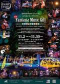 2016_musicgift_ calendar_omote