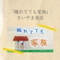 170201_kiiyama_JK_450