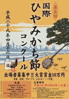 第5回国際ひやみかち節 ポスター・ちらし(A4表)