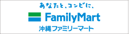 Okinawa Familymart