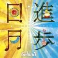 170901_Soluna_JK