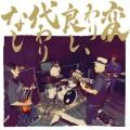 25_23_CD_Kariyushi_JK_450