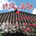 25_22_CD_OkinawanoShimauta