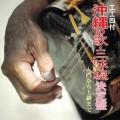 25_22_CD_Sanshin