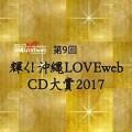 171213_CD2017_450