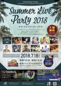 180718_SUMMER LIVE PARTY