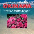 27_CD_OKINWA