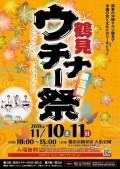 181110_TsurumiUchinaFes
