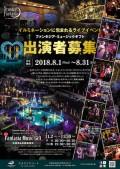 2018_7_music_omote_n_ol_s