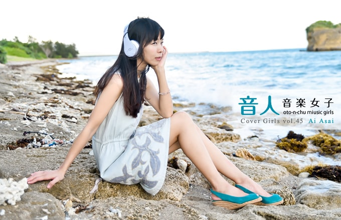 音人 音楽女子 045 浅井 愛 cover girls 2018 september 沖縄loveweb