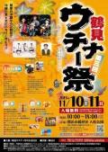 181110_TsurumiUchinaFes_2