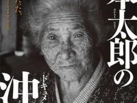 181027_OKAMOTO-OKINAWA
