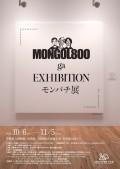 MONGOL800&MU_450
