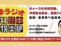 190212_OKINAWANETSU