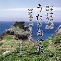 30_Cam_UtanoJIbunshi