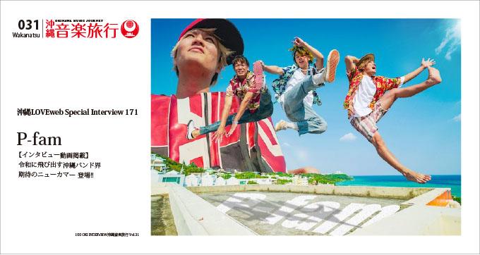 P,fam INTERVIEW|沖縄音楽旅行 Vol.31