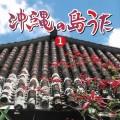 190227_OCD_Shimauta