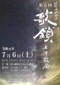 190706_TanabataUtakai