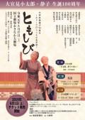 190817_Tomoshibi_O