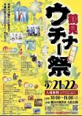190921_Tsurumi_680_2