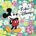 32_15_4CD_Disney