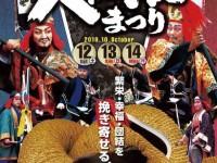 191012_Nahamatsuri_Pos_2