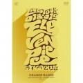 33_08-09_ORION_ORANGERANGE_JK_DVD_W680_SQ