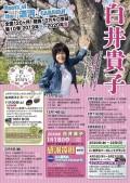 191206_Takako_S_Pos_2