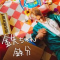 200120_Tetsu_CD