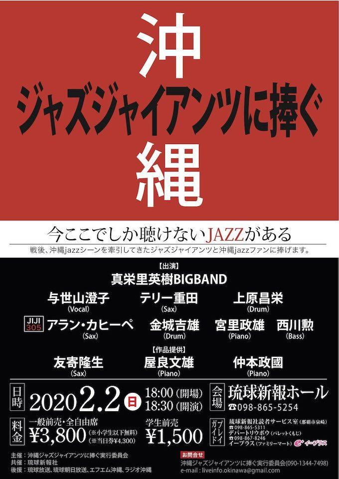 沖縄ジャズジャイアンツに捧ぐ|2020年2月2日琉球新報ホールにて開催 ...