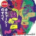 34_22_Cam_CD_Kachashi