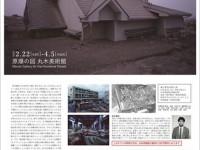 200222_sunamori_Posの_2