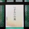 200304_TaiyoJK