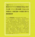 200416_Okigei_En