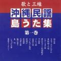 34_22_Cam_CD_Shimauta