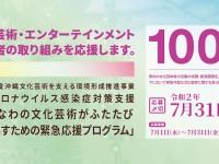 200701_OkiEnta