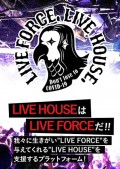 200728_liveforcelivehouseproject