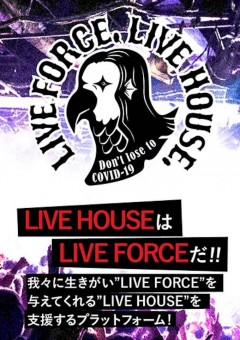 200728_liveforcelivehouseproject