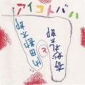200826_Aikotobaha_JK