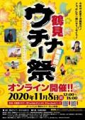 201108_TsurumiUchina
