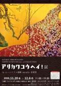 201120_KO-HEY! ARIKAWA EXPO 2020_POS