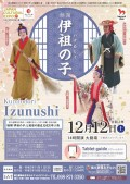 201212_Kumi_Pos