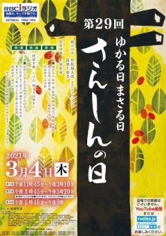 210304_Sanshin