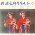 40_19_沖縄音楽の楽