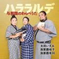 211103_Harararude_JK