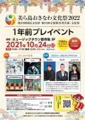 211024_Churashima2022_POS_OMOTE