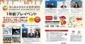 211024_Churashima2022_POS_fb