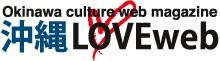 沖縄LOVEweb